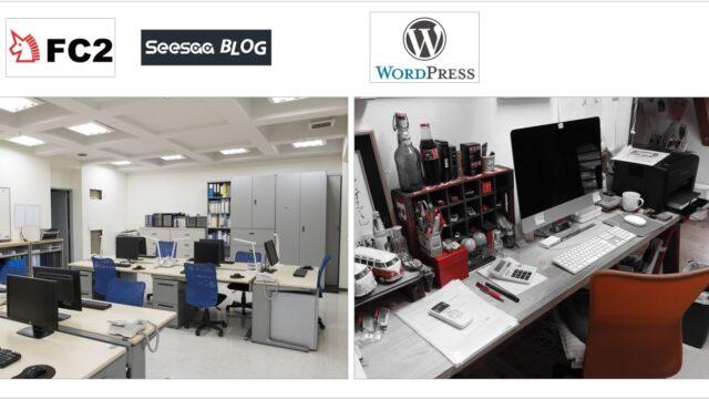 無料ブログとワードプレス