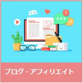 ブログ・アフィリエイト